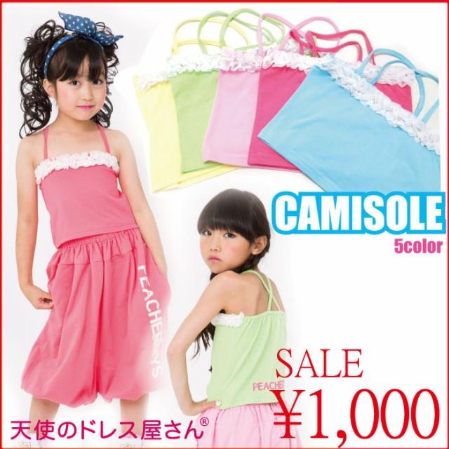 【1000円SALE】 ピーチェリーズトップス (キャミ...