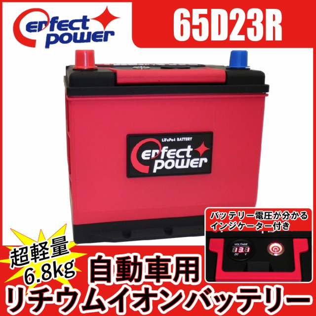 PERFECT POWER 65D23R 自動車用リチウムイオンバ...