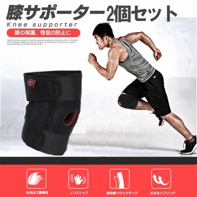 膝サポーター2個セット 膝の保護 怪我の防止 左右・男女兼用 関節保護 膝の痛み 登山 サッカーなどスポーツ フリーサイズ 単品 JC785SET2