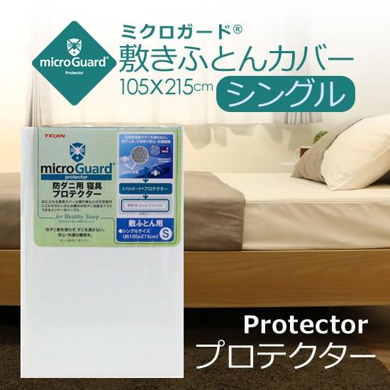 ミクロガード(R)プロテクター 敷ふとん用 S105...