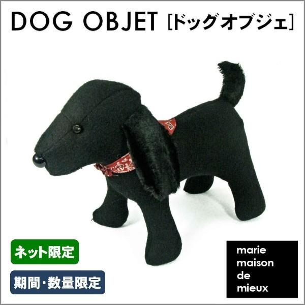 福袋  の中身を単品販売 ドッグ オブジェ dog,dog...