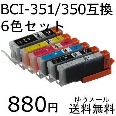 BCI-351XL+350XL/6MP 6色セット 互換インク PIXUS...