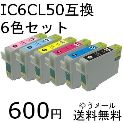 IC6CL50 6色セット 互換インク