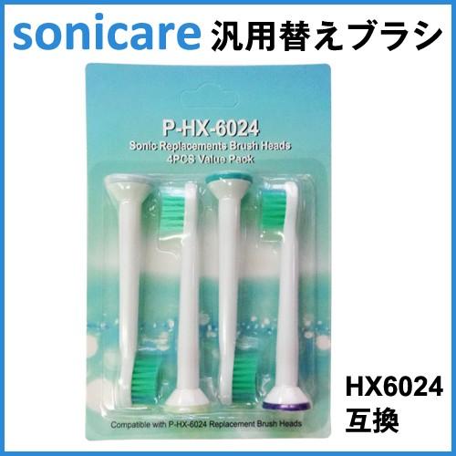 hx6024 互換替えブラシ フィリップス ソニッケアー philips sonicare