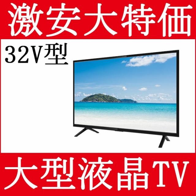 32型 ハイビジョン液晶テレビ 外付けHDD録画機能...