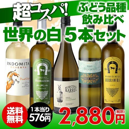 ワインセット 白5本 世界のぶどう品種飲み比べ 超...