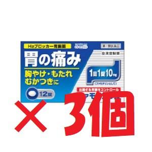 【ゆうパケット送料無料】【第1類医薬品】ファモ...