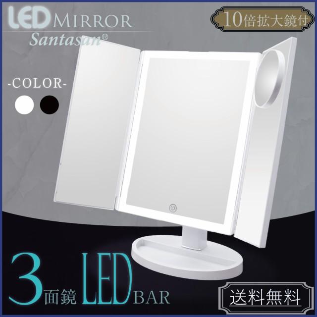 LEDミラー LEDバー 3面鏡 10倍拡大鏡付き 女優ミ...