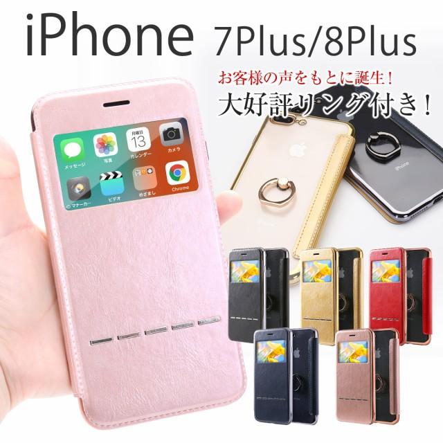 iPhone7Plus iPhone8Plus スマホケース リング付...