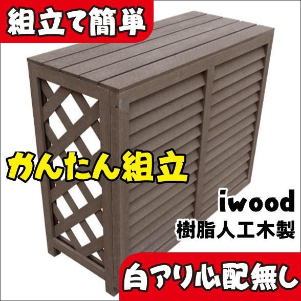 大型エアコン室外機カバー 樹脂人工木製アイウッ...