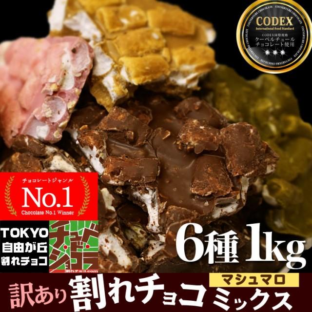 訳ありマシュマロ割れチョコミックス1kg / チ...