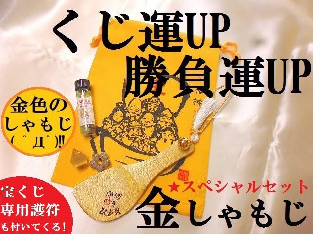 宝くじ・くじ運UP★スペシャル★七福神・龍神★ド...