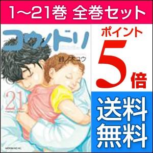 【送料無料】 コウノドリ  全巻セット 1-21巻(最新刊含む全巻セット) / 鈴ノ木ユウ