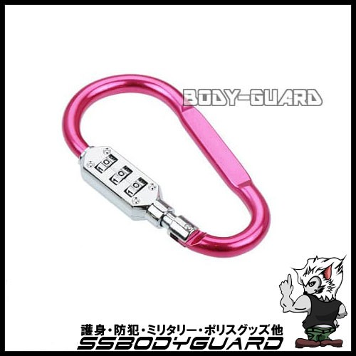 ダイヤルロック付きカラビナ タイプ1 ピンク