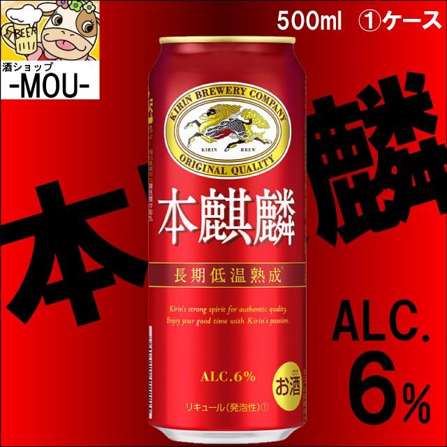 【1ケース】キリン 本麒麟 500ml【新ジャンル ...