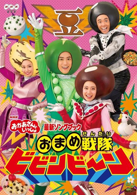 NHK 「おかあさんといっしょ」最新ソングブック ...