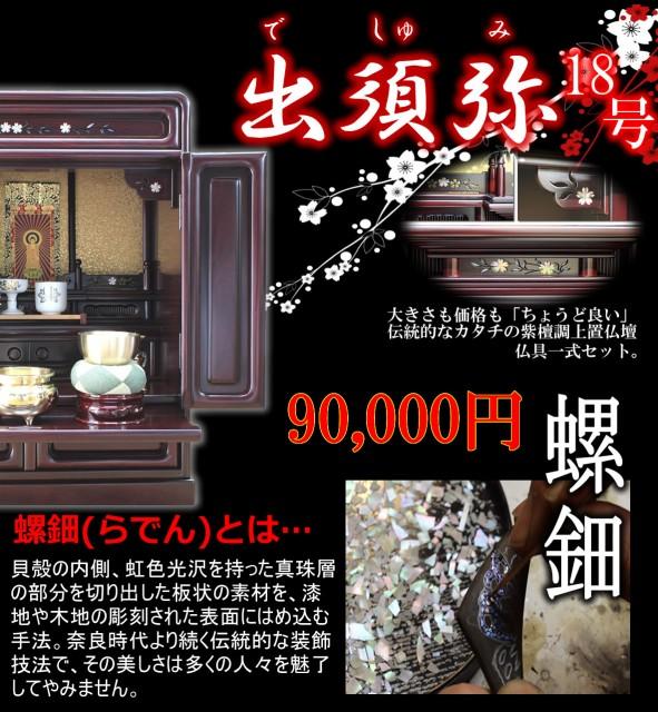 【ポイント10倍!! 送料無料!!】コンパクト仏壇 出...