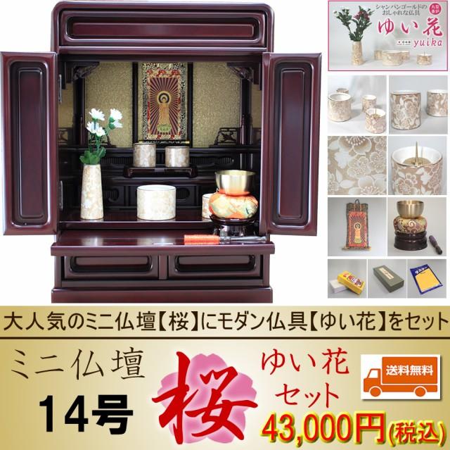 【ポイント10倍!! 送料無料!!】上置ミニ仏壇14号 ...