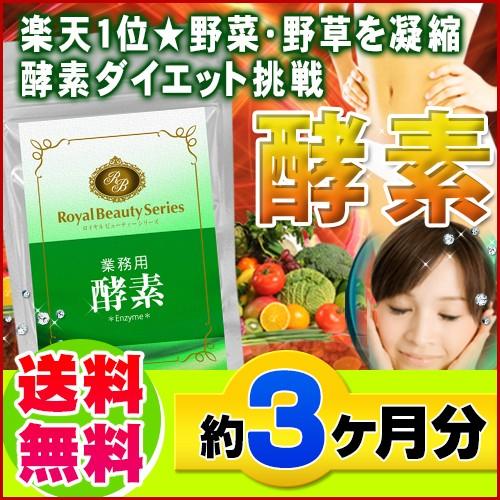 【業務用 酵素 180粒】[メール便対応商品] サプ...