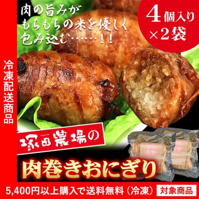 おにぎり 塚田農場 手包み肉巻おにぎり4個入×2袋...