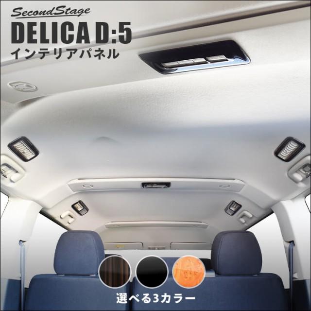 デリカ D:5 ルーフダクトパネル 三菱 DELICA D5 ...