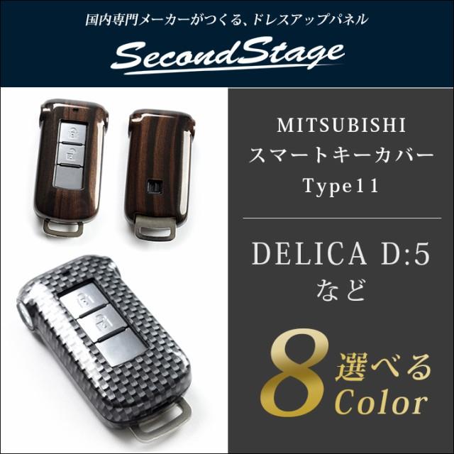 三菱 スマートキーカバー キーケース Type11 デリ...