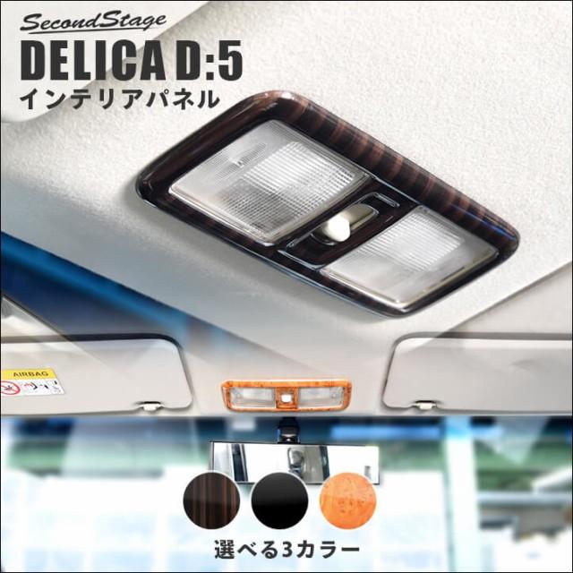 デリカ D:5 ルームランプパネル 三菱 DELICA D5 ...