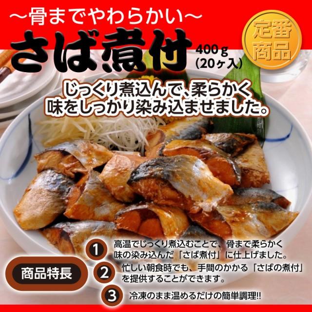 さば煮付 400g(20ヶ入) 【朝食】【弁当】【煮魚】...