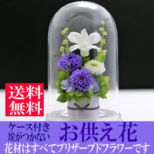 お供え花 送料無料 プリザーブドフラワー ●お供...