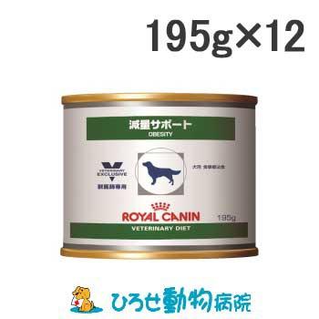 ロイヤルカナン 犬用 減量サポート 195g×12缶 減...