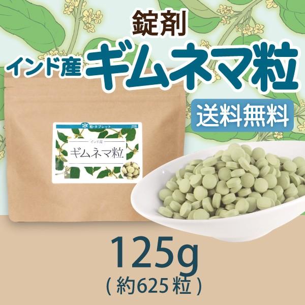 ギムネマシルベスタ粒【 125g/約625粒】