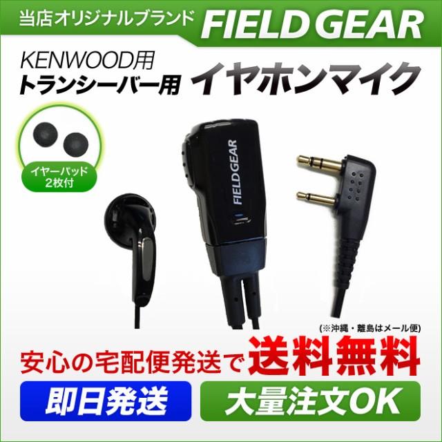 ケンウッド用 イヤホンマイク【限定ジェットブラ...