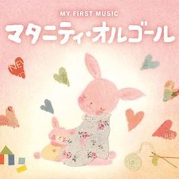 マタニティ・オルゴール オルゴール CD BGM 胎教C...