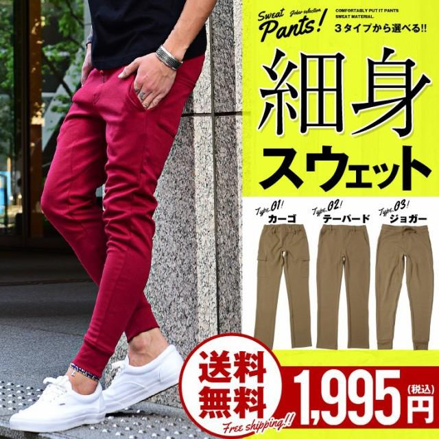 【SALE】 ジョガーパンツ メンズ スウェットパン...