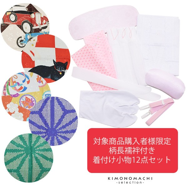 きもの福袋専用 着付け小物フルセット!※きもの福袋・木綿着物セット購入者さんだけ8,100円