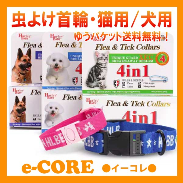 ec4589823762570 虫よけ 首輪 猫用・犬用 ダ...