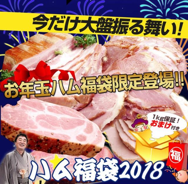 2018 お年玉ハム福袋 【幻の1kg保証ハム福袋】【...