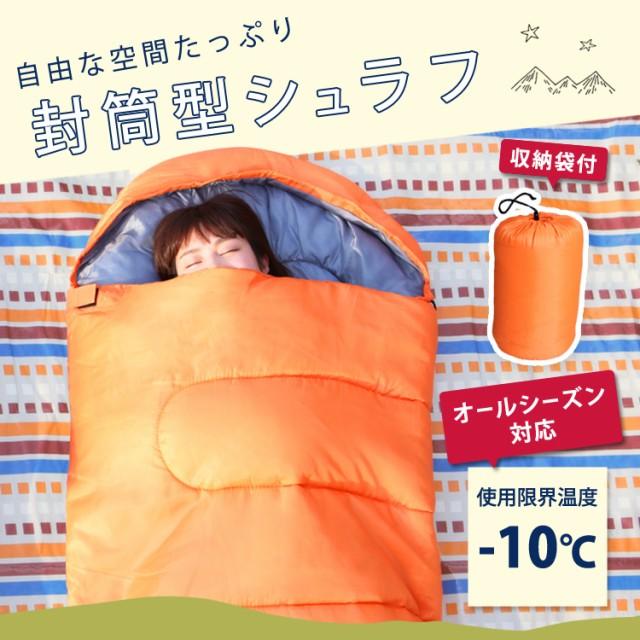 寝袋 シュラフ 封筒タイプ 枕付きタイプ ねぶくろ...