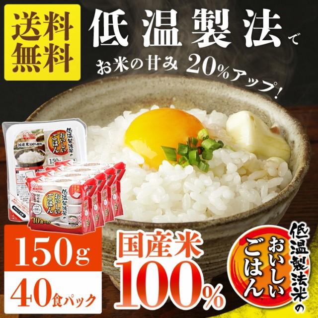パックご飯 150g 40個パック 低温製法米 40食パッ...