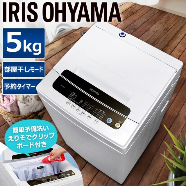 洗濯機 5kg 全自動洗濯機 5.0kg 全自動 洗濯 新生活 新品 一人暮らし IAW-T501 アイリスオーヤマ 送料無料
