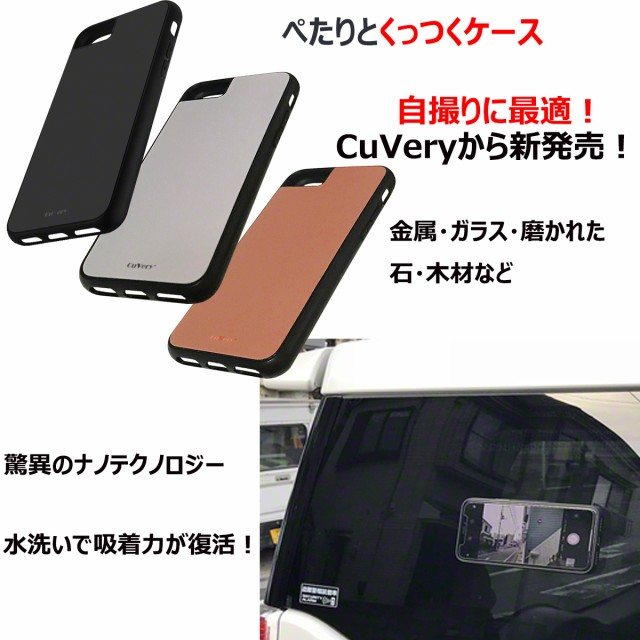 iPhone8 iPhone7 iPhone 6/6S Plus 対応 CuVery ...