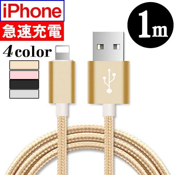 最新iOS対応 iPhoneX iPhone8 8Plus iPad 充電 1m...