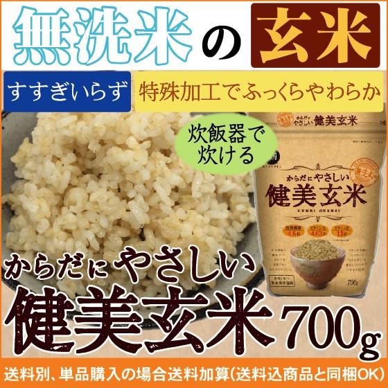 無洗米からだにやさしい健美玄米 700g 29年産【送...