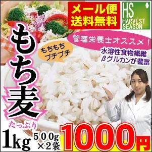 【メール便送料無料】もち麦1kg(500g×2袋) βグ...