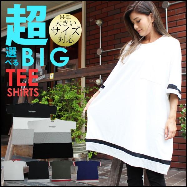 【即納】大きいサイズ 夏 新作 Tシャツ トップス ...