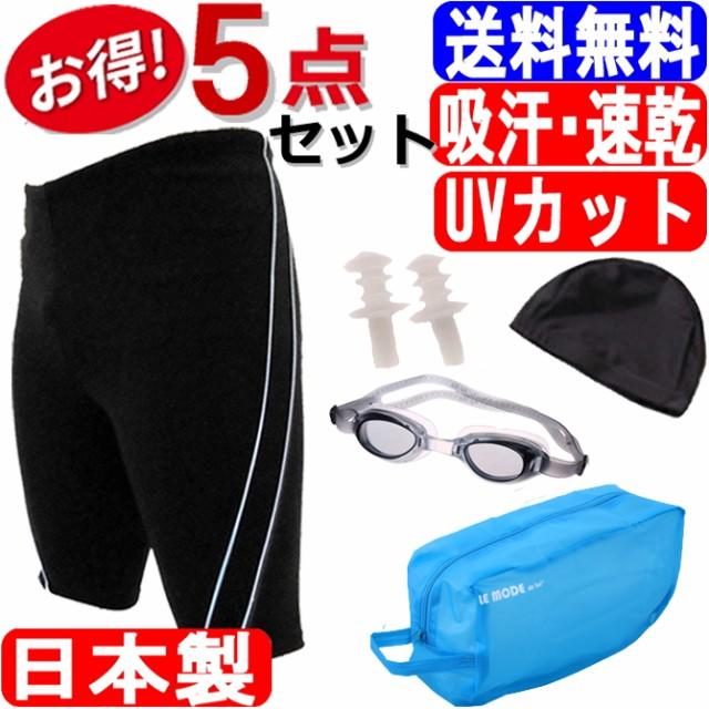 水着メンズ 送料無料 日本製 水着 メンズ水着フィ...