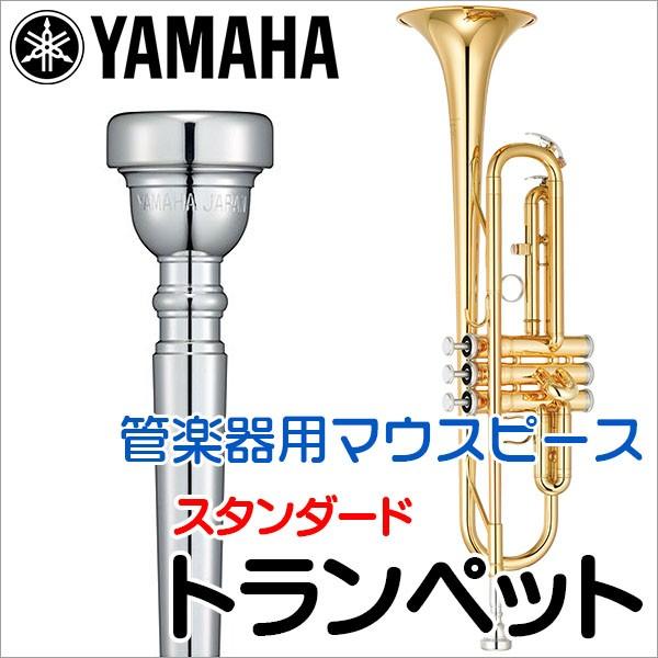 YAMAHA/トランペット用スタンダードマウスピースT...
