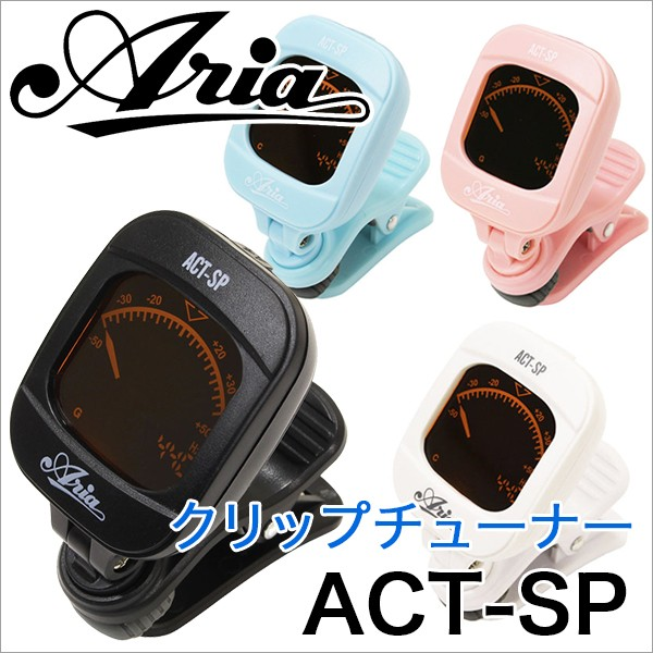 ARIA/クリップチューナー ACT-SP【アリア】【メー...