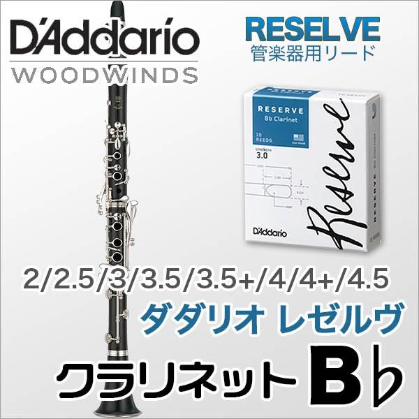 D'Addario Woodwinds/レゼルヴ B♭クラリネット用...