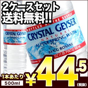 【5〜8営業日以内に出荷】クリスタルガイザー[CRY...